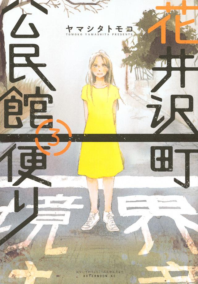 花井沢町公民館便り(3)<完>