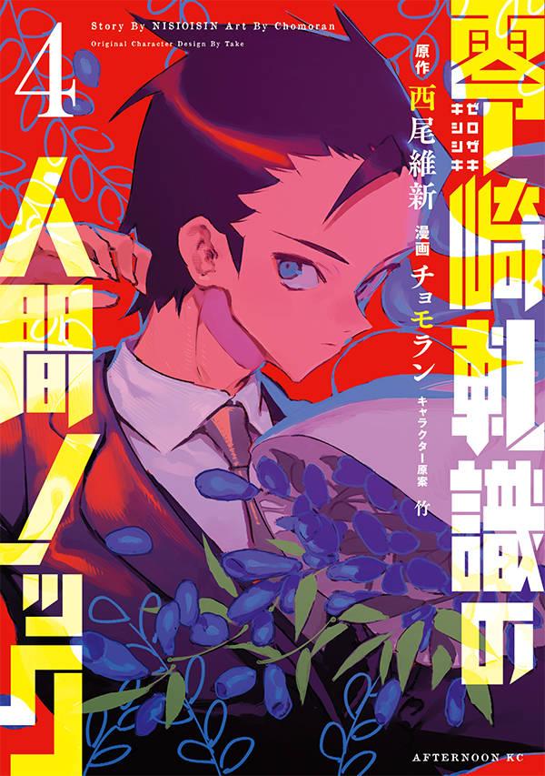 零崎軋識の人間ノック(4)<完>