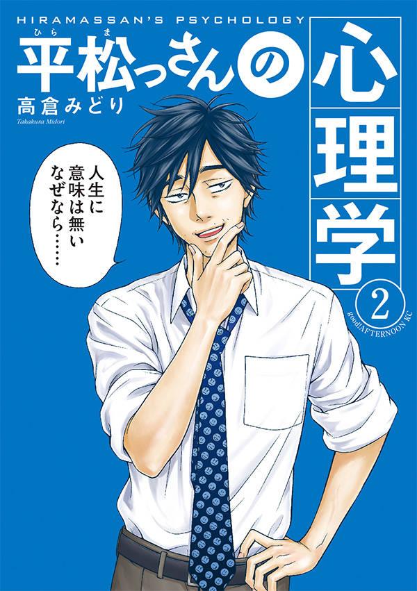 平松っさんの心理学(2)