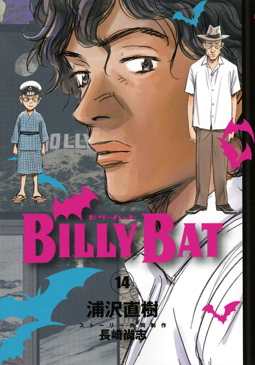 BILLY BAT(14)