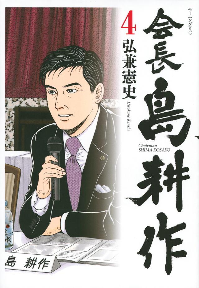 会長 島耕作(4)