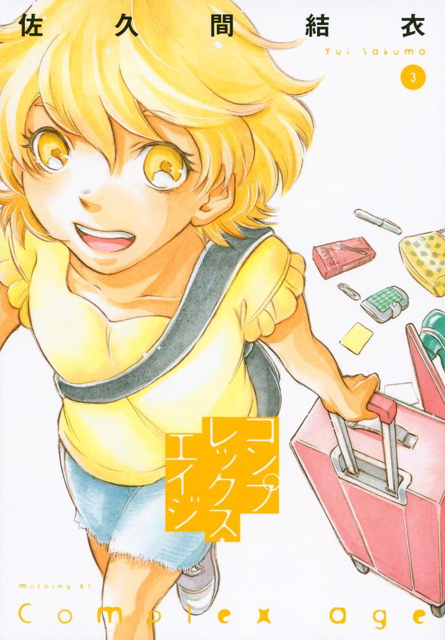 コンプレックス・エイジ(3)