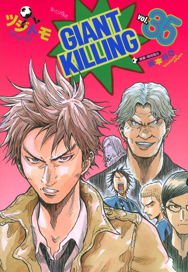 GIANT KILLING(35)