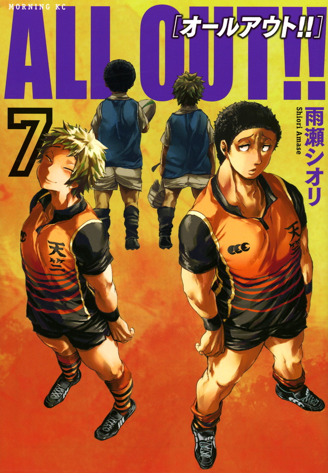 ALL OUT!!(7)