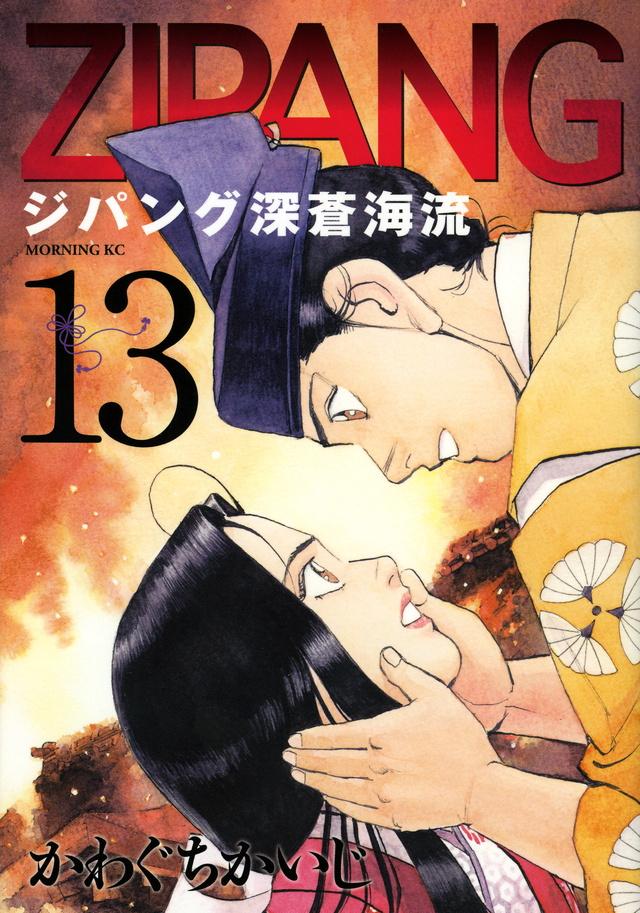 ジパング 深蒼海流(13)