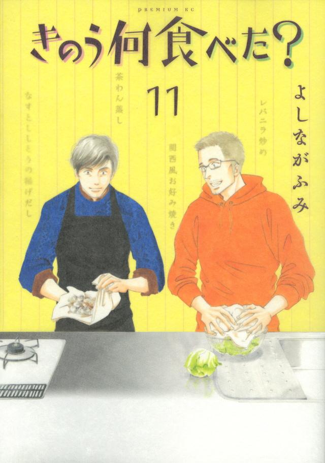 きのう何食べた?(11)