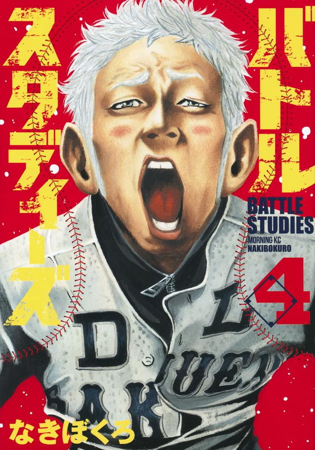 バトルスタディーズ(4)
