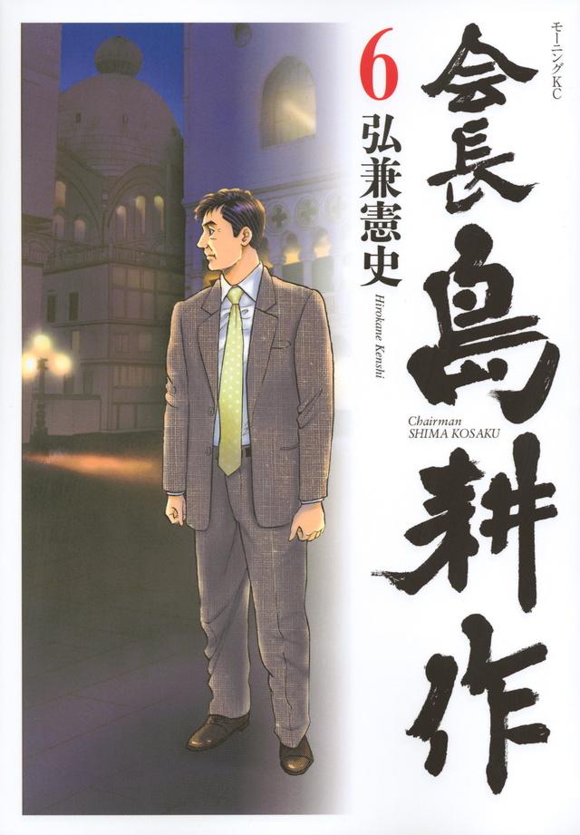 会長 島耕作(6)