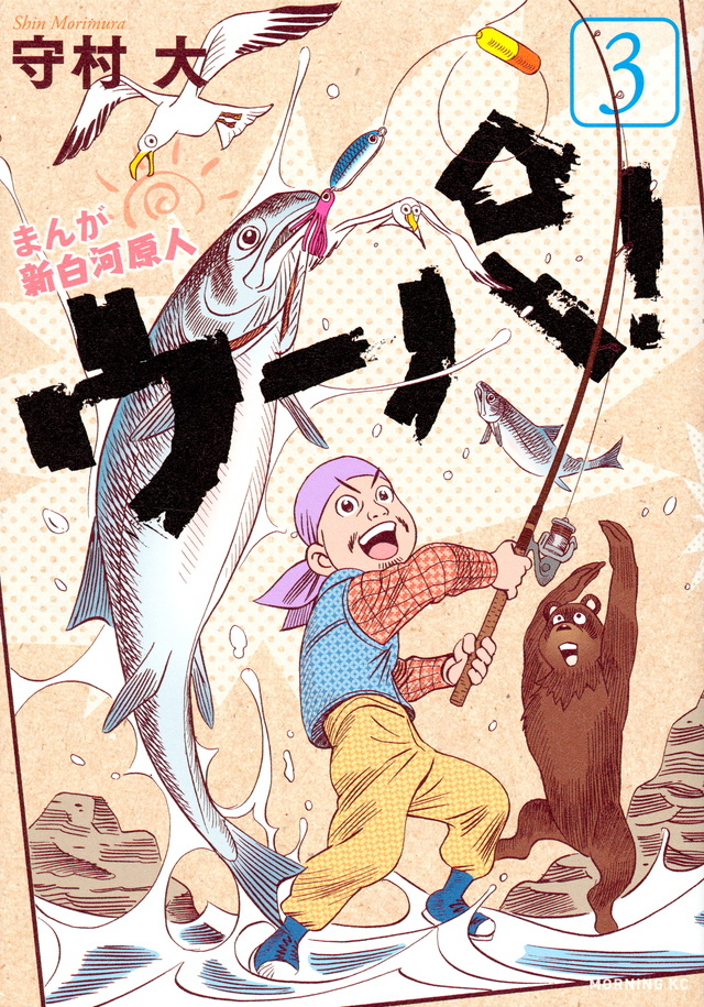 まんが 新白河原人 ウーパ!(3)