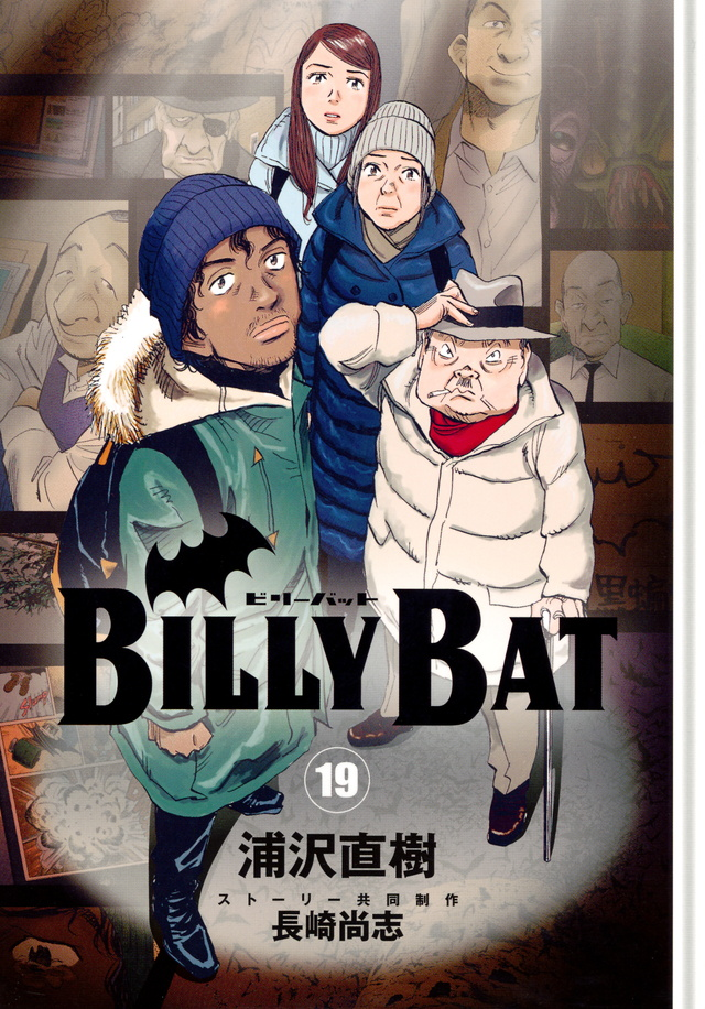 BILLY BAT(19)