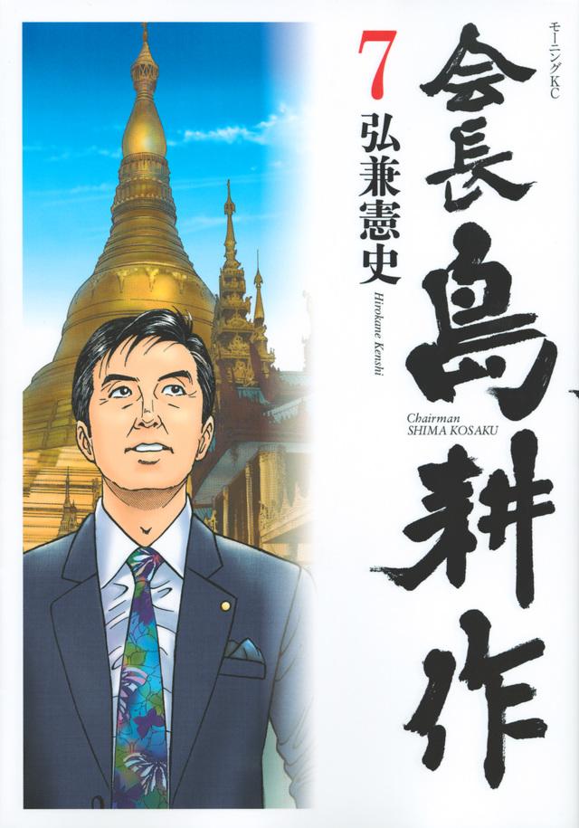 会長 島耕作(7)
