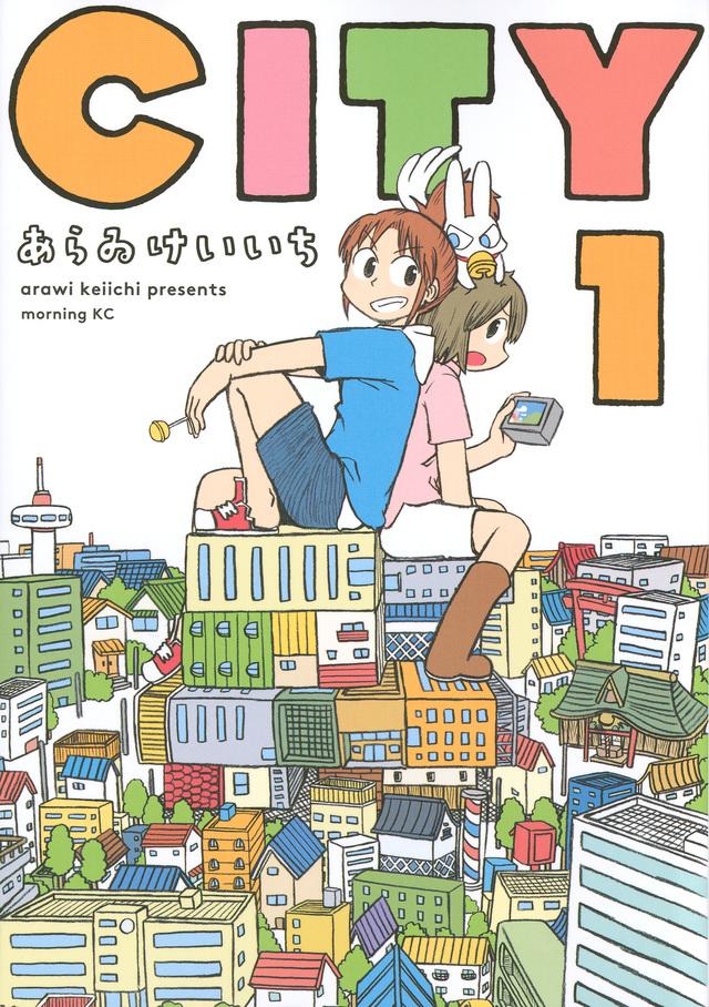 あらゐけいいち CITY