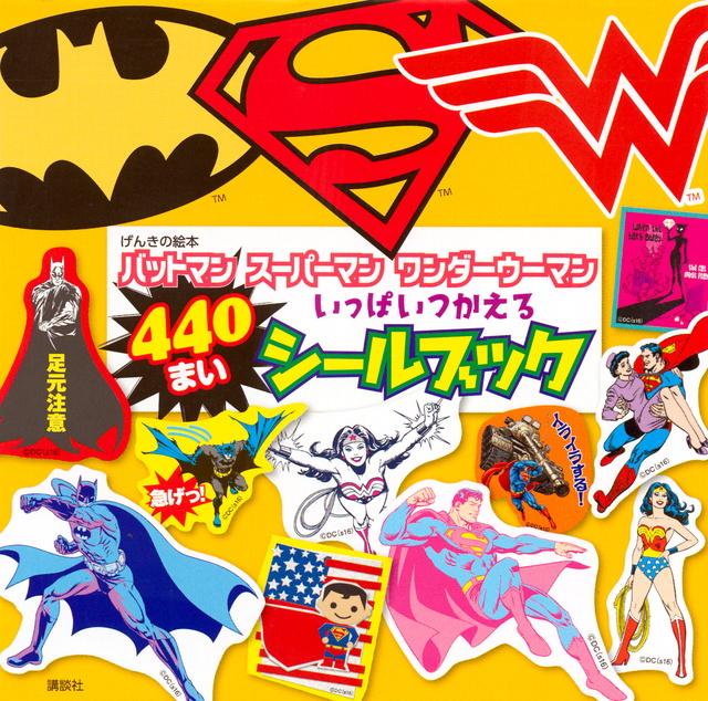 げんきの絵本 バットマン スーパーマン ワンダーウーマン いっぱいつかえる シールブック