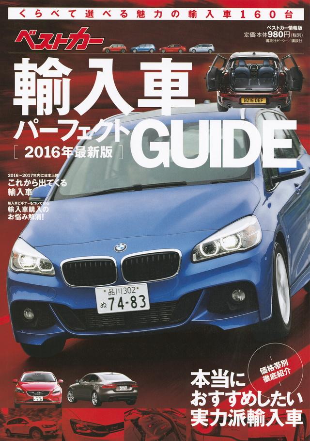 ベストカー輸入車パーフェクトGUIDE 2016年最新版