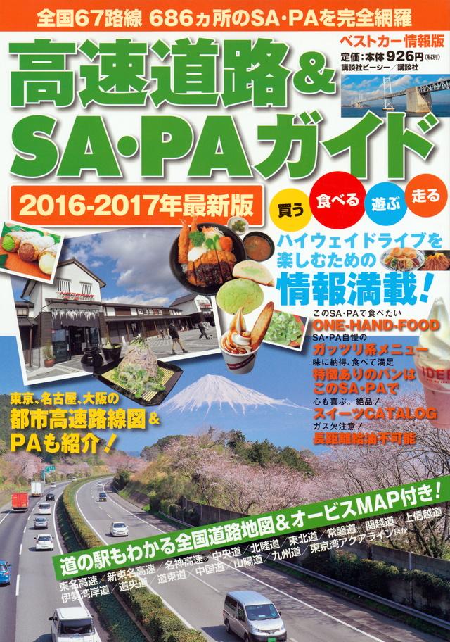 高速道路&SA・PAガイド2016-2017年最新版