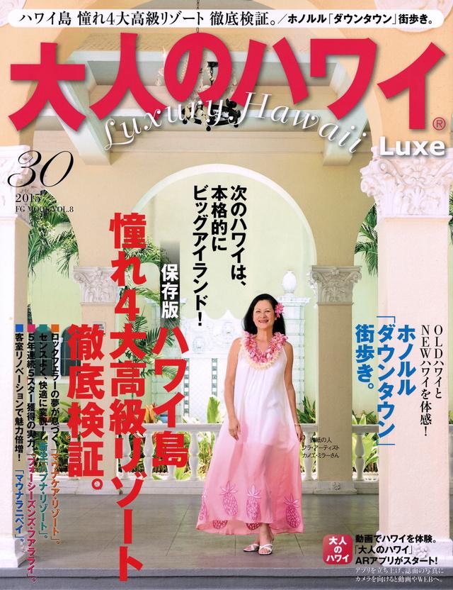 大人のハワイ Luxe 2015 VOL.30