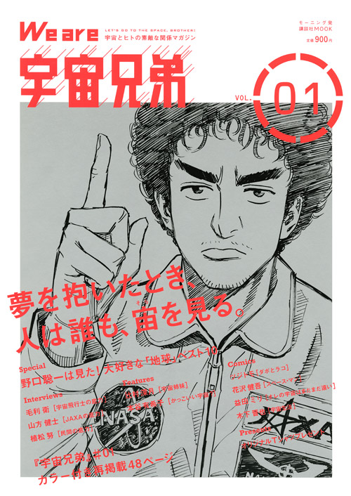 We are 宇宙兄弟 VOL.01