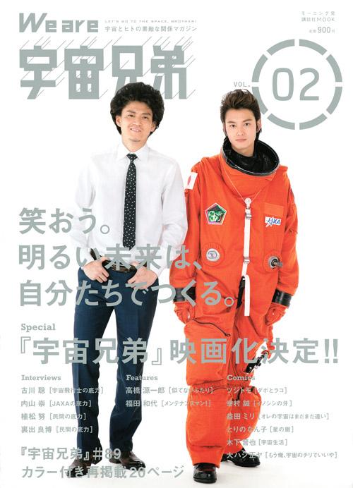 We are 宇宙兄弟 VOL.02