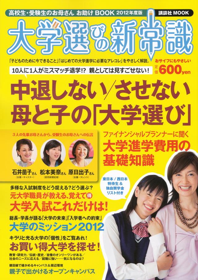 大学選びの新常識 2012年度版