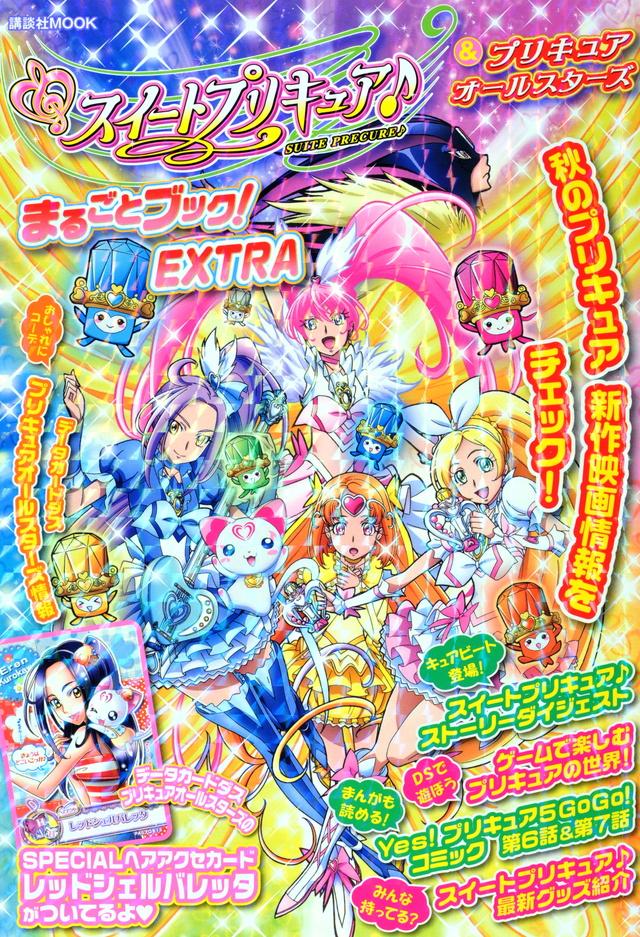 スイートプリキュア♪&プリキュアオールスターズ まるごとブック! EXTRA