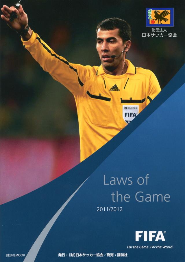サッカー競技規則 2011/2012