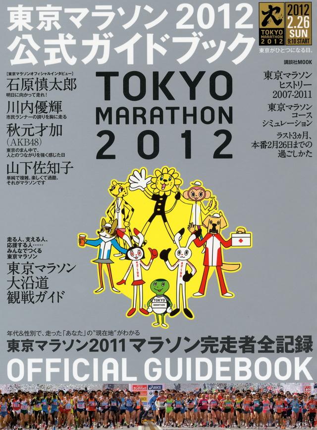 東京マラソン2012公式ガイドブック