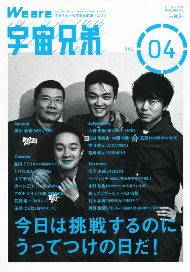 We are 宇宙兄弟 VOL.04