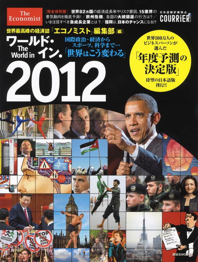 ワールド・イン・2012