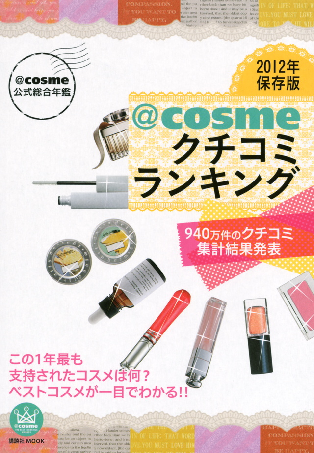 @cosme公式総合年鑑 2012年保存版@cosmeクチコミランキング 940万件のクチコミ集計結果発表