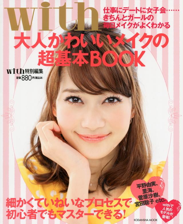 with大人かわいいメイクの超基本BOOK