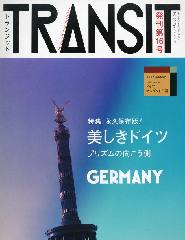 TRANSIT(トランジット)16号  美しきドイツ