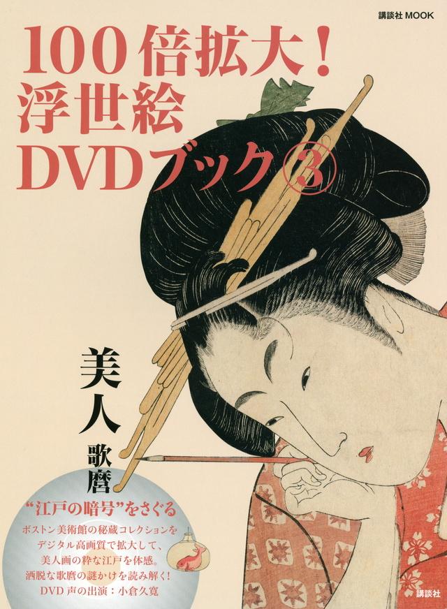 """""""江戸の暗号""""をさぐる 100倍拡大!浮世絵DVDブック 3 美人 歌麿"""