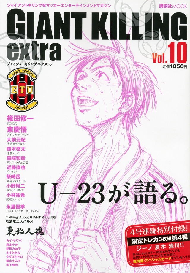 ジャイアントキリング発サッカーエンターテインメントマガジン GIANT KILLING extra Vol.10