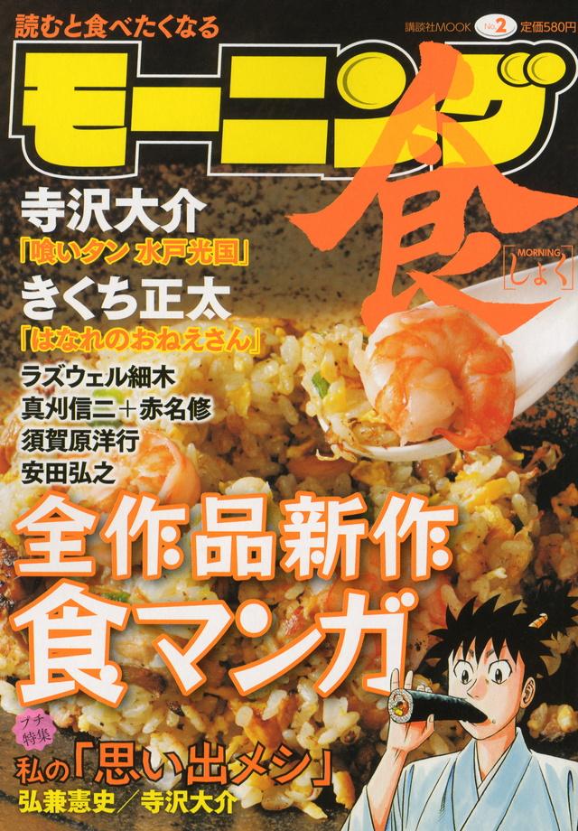 モーニング食 No.2