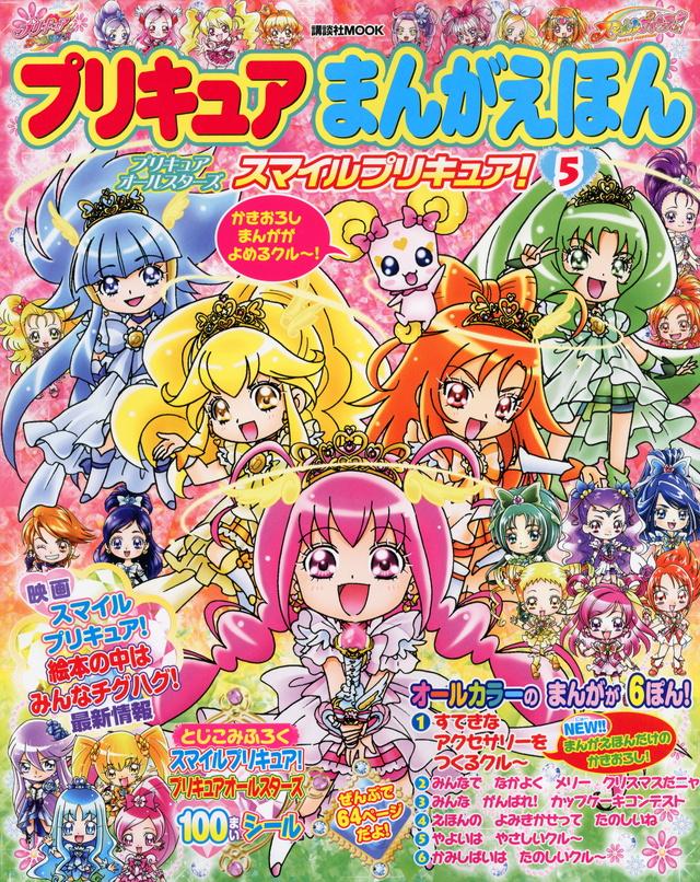プリキュアまんがえほん(5)プリキュアオールスターズ スマイルプリキュア!