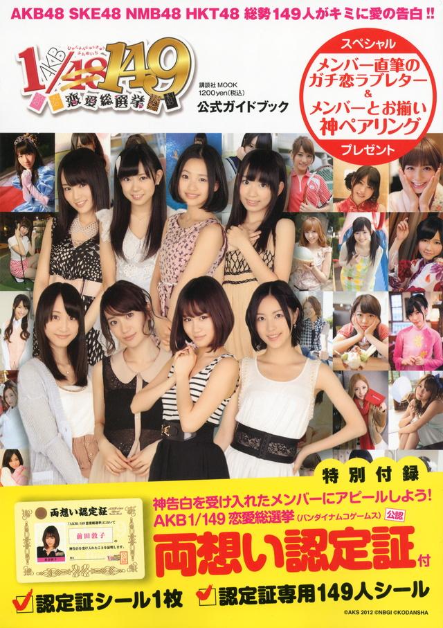 AKB1/149 恋愛総選挙 公式ガイドブック
