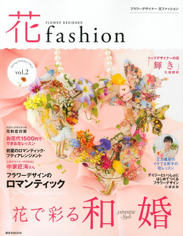 フラワーデザイナー 花ファッション vol.2