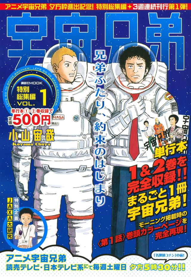宇宙兄弟 特別総集編 VOL.1