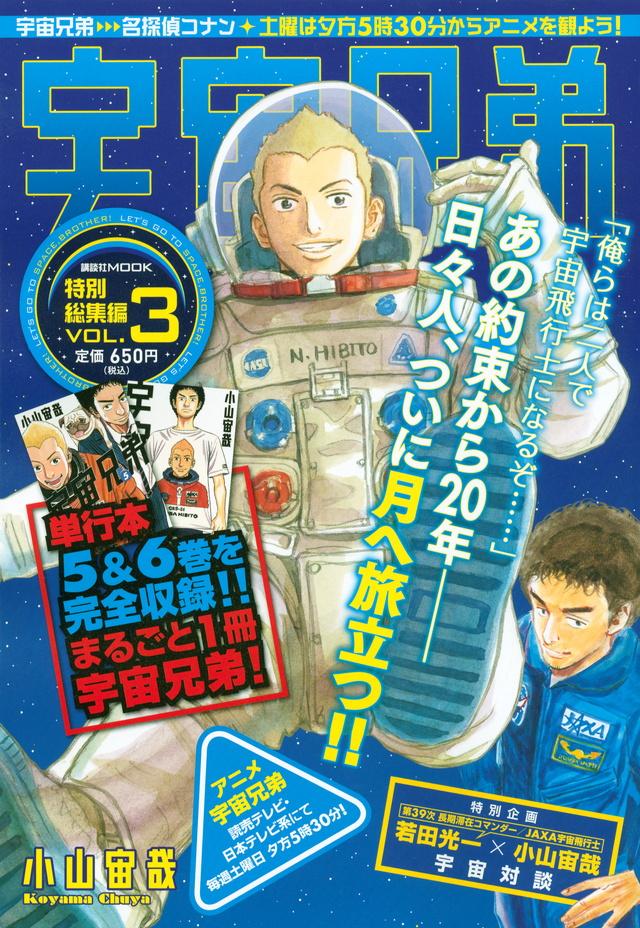 宇宙兄弟 特別総集編 VOL.3