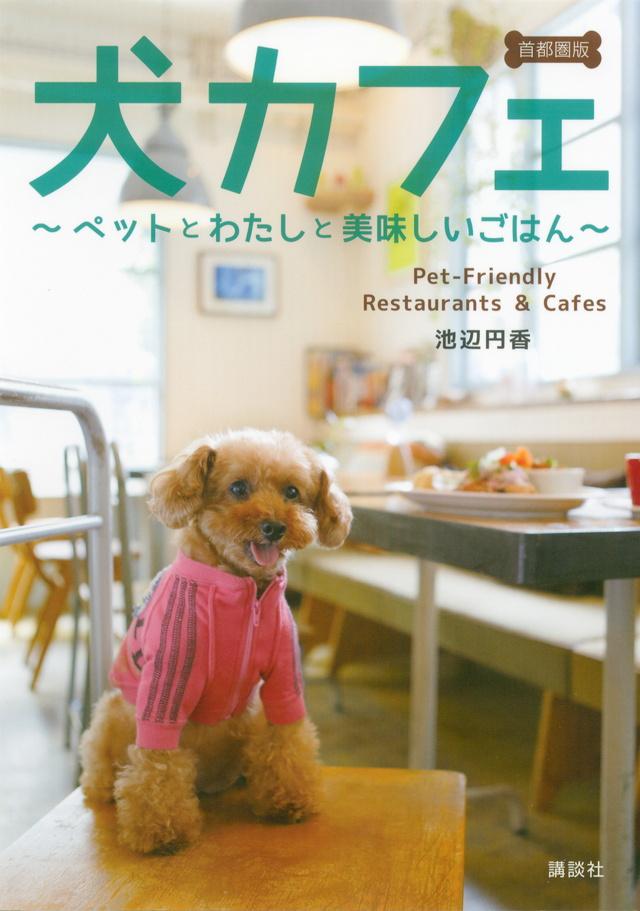 犬カフェ 首都圏版 ~ペットとわたしと美味しいごはん~