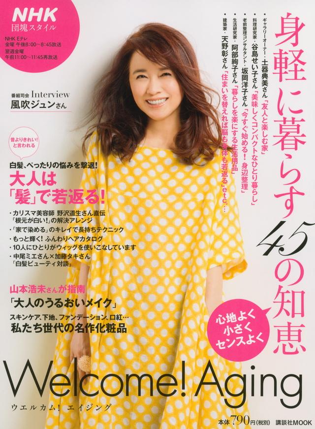 NHK団塊スタイル 身軽に暮らす45の知恵