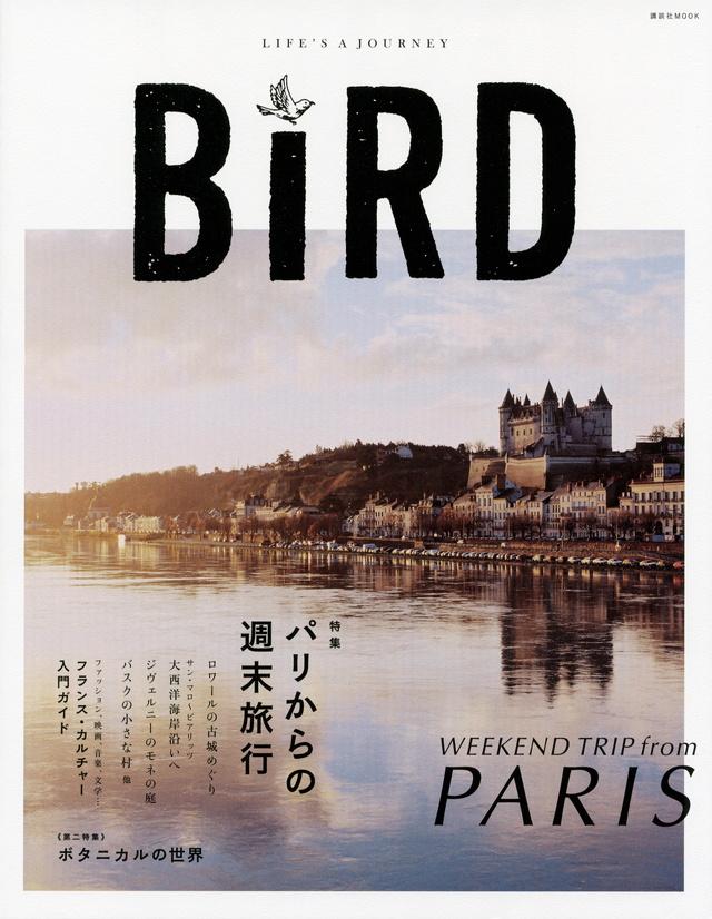 BIRD(バード)5号 パリからの週末旅行