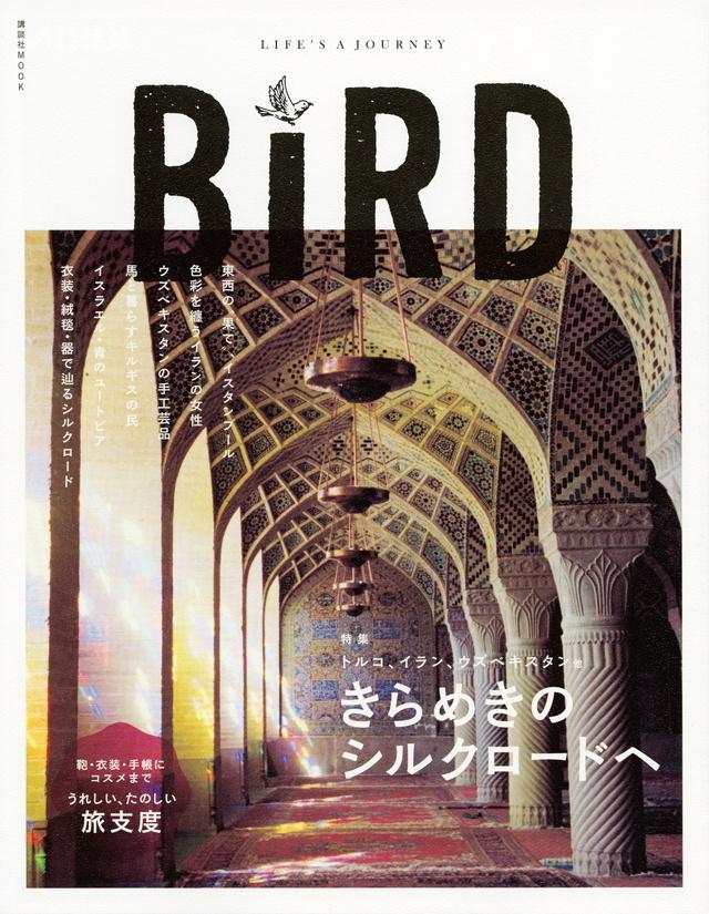 BIRD7号 きらめきのシルクロードへ