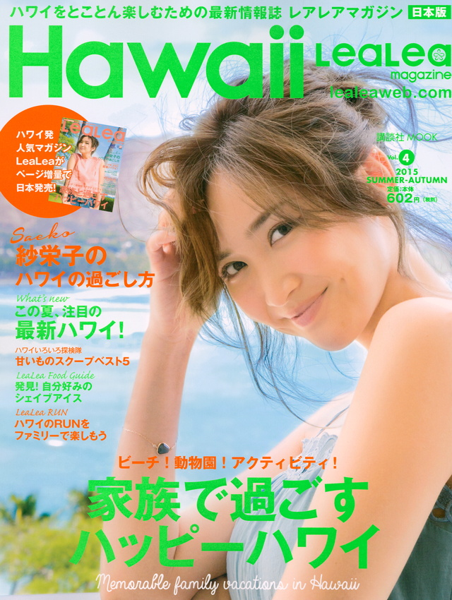 Hawaii LeaLeaマガジン2015 SUMMER-AUTUMN vol.4