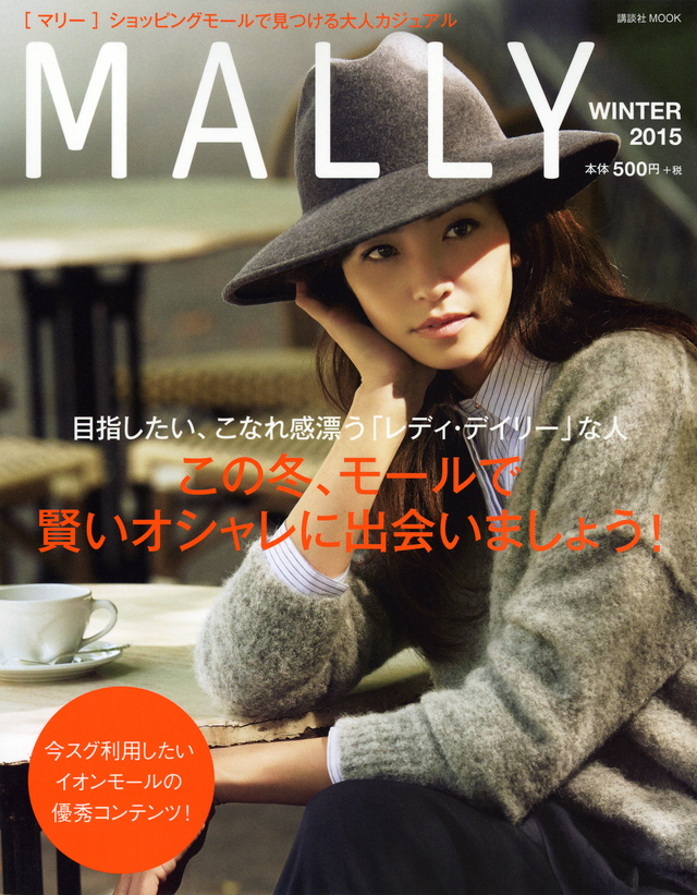 MALLY WINTER 2015