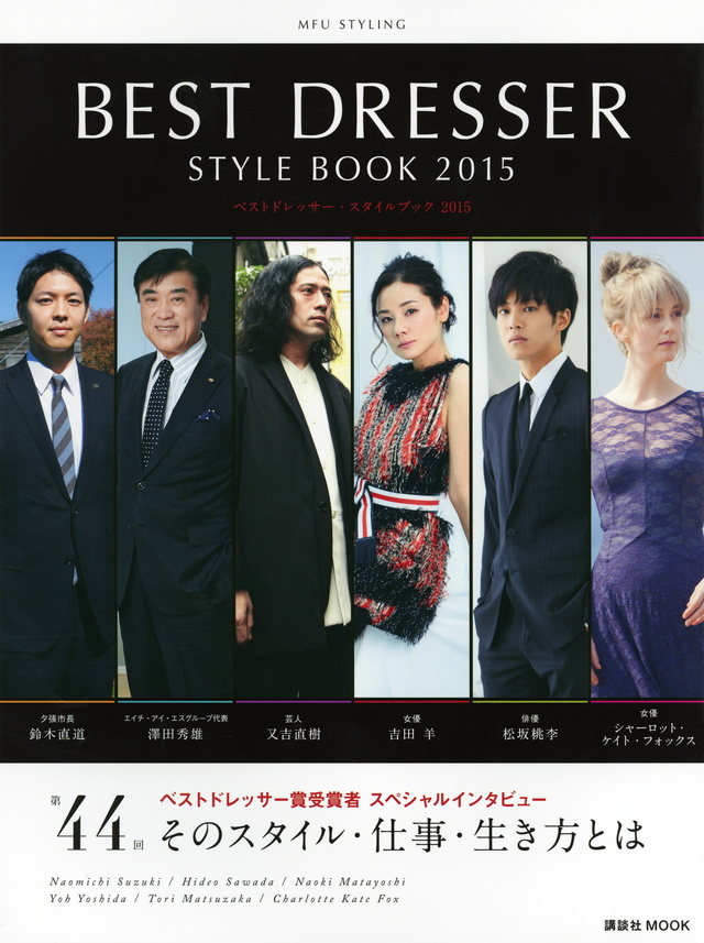 MFU STYLING BEST DRESSER STYLE BOOK 2015