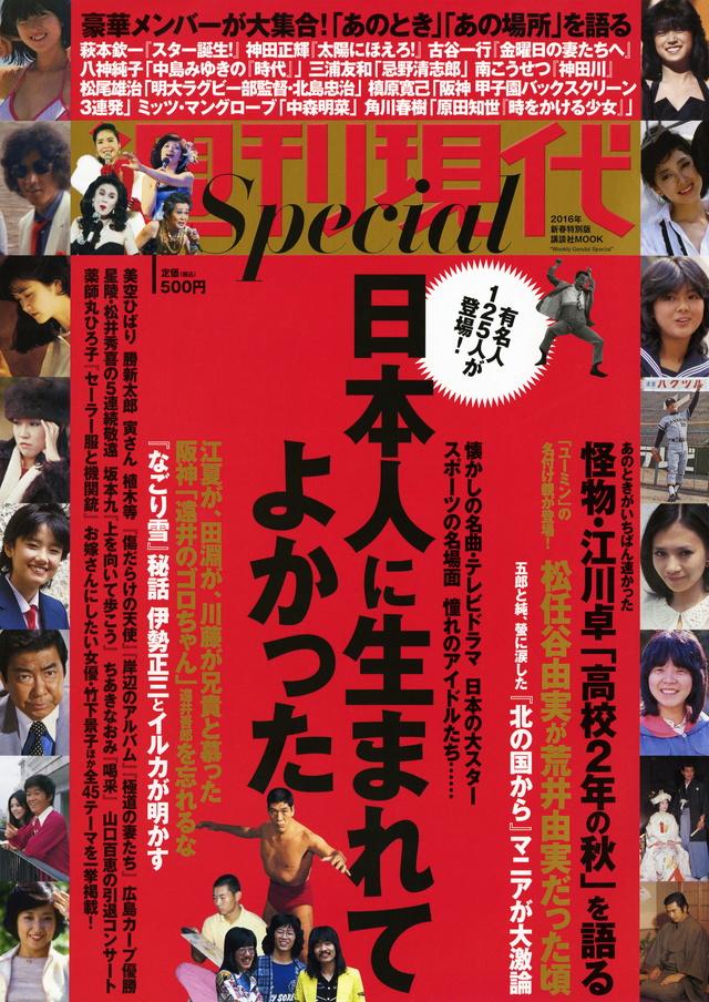 週刊現代Special 2016年新春特別版