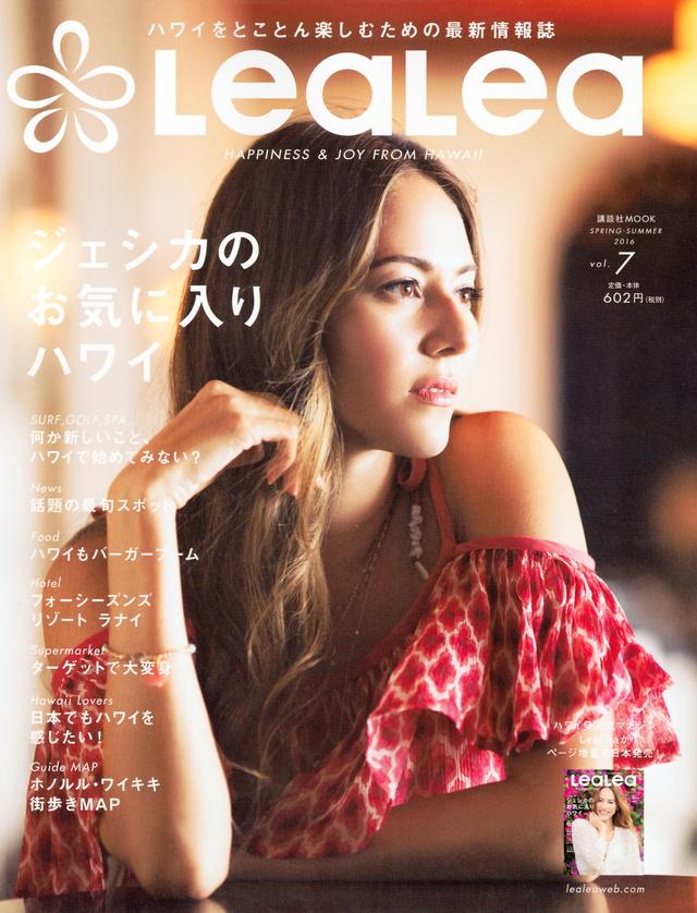 LeaLea2016 SPRING-SUMMER vol.7