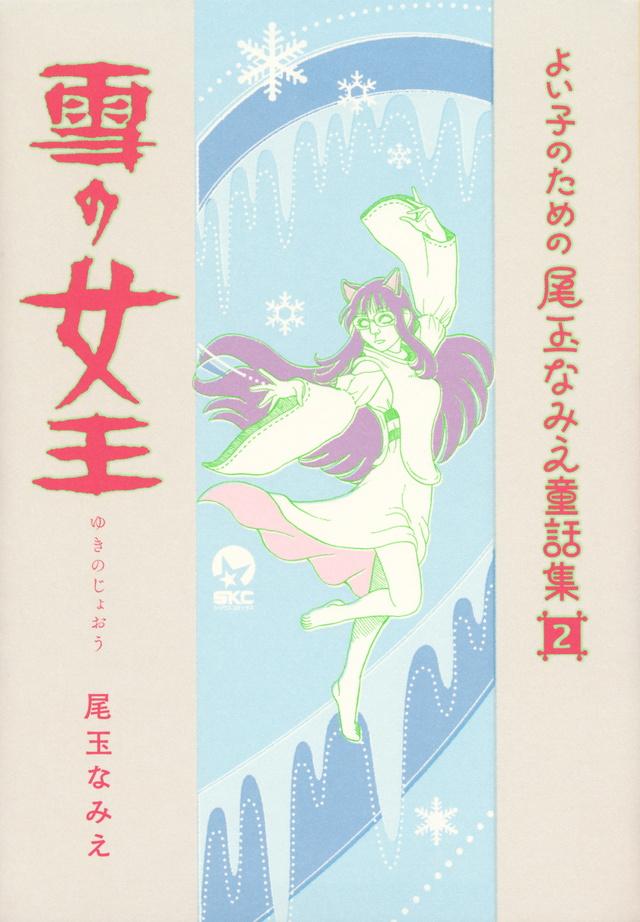 よい子のための尾玉なみえ童話集(2)雪の女王