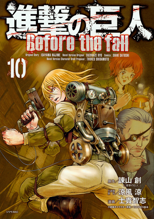 進撃の巨人 Before the fall(10)